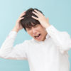 すごく頭皮が痒い頭皮湿疹の脂漏性皮膚炎は治らないの?