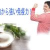 ヨーグルトの乳酸菌効用でガンの予防や免疫力の向上に働く