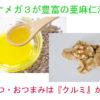 油ならオメガ3の脂肪酸が有効!おやつにクルミが良い訳とは?